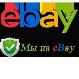 Проверенный поставщик на eBay
